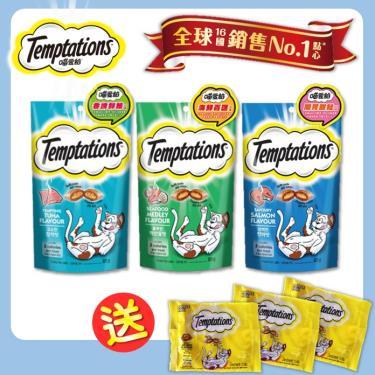 TEMPTATIONS 貓餡餅香誘(鮮鮪+海鮮+甜鮭) 3包組