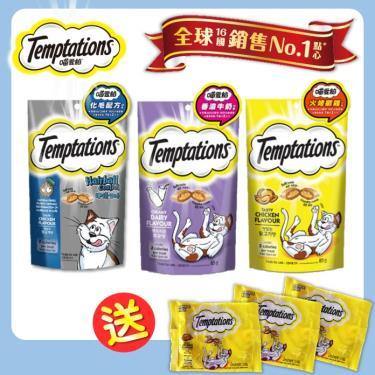 TEMPTATIONS 貓餡餅(嫩雞+牛奶+化毛) 3包組