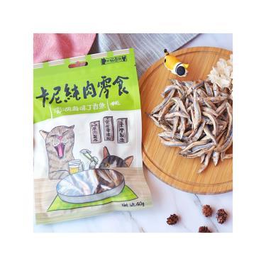 卡尼犬貓純肉零食-澎湖海味丁香魚凍乾40g