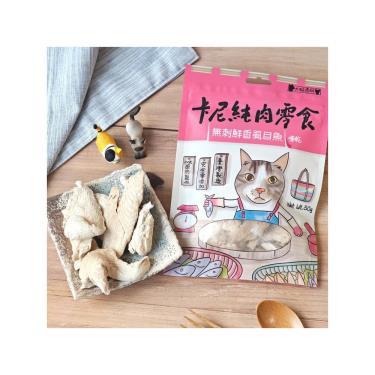 卡尼犬貓純肉零食-無刺鮮香虱目魚凍乾50g