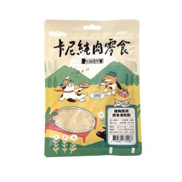 卡尼犬貓純肉零食-厚實雞胸誘食凍乾粉50g