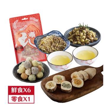 新客嚐鮮-主餐+副餐+原肉零食7包(廠送)