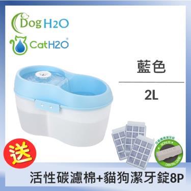 Dog&Cat H2O有氧濾水機-新小藍2L