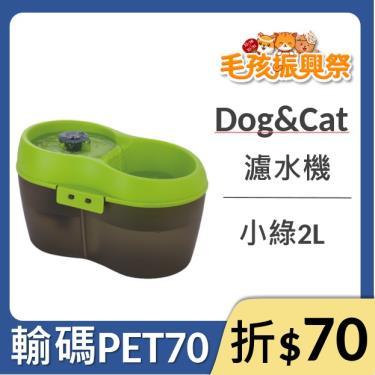Dog&Cat  H2O有氧濾水機-小綠2L