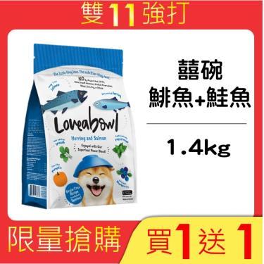 (買一送一) -Loveabowl囍碗 無穀天然犬糧-鯡魚+鮭魚1.4kg