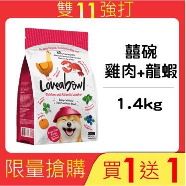 (買一送一) -Loveabowl囍碗 無穀天然犬糧-雞肉+龍蝦1.4kg