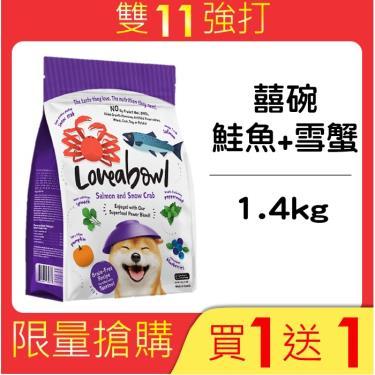 (買一送一)- Loveabowl囍碗 無穀天然犬糧-鮭魚+雪蟹1.4kg