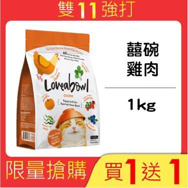 (買一送一) -Loveabowl囍碗 無穀天然貓糧-雞肉1kg