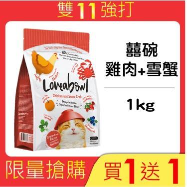(買一送一) -Loveabowl囍碗 無穀天然貓糧-雞肉+雪蟹1kg