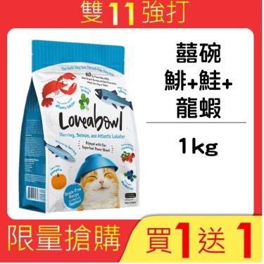 (買一送一) -Loveabowl囍碗 無穀天然貓糧-鯡+鮭+龍蝦1kg