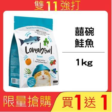 (買一送一) -Loveabowl囍碗 無穀天然貓糧-鮭魚1kg