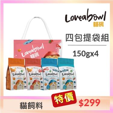 Loveabowl囍碗 無穀天然糧-全齡貓150g*4包提袋組