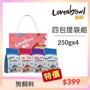 Loveabowl囍碗 無穀天然糧-全齡犬250g*4包提袋組