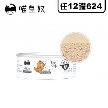 喵皇奴貓咪主食罐-雞+鮭魚80g