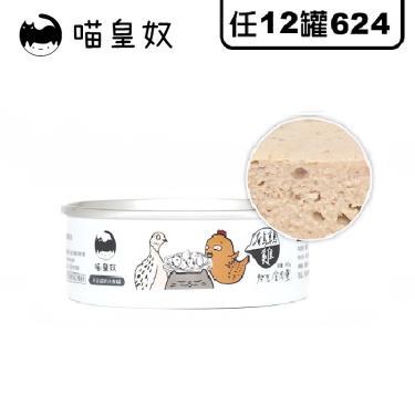 喵皇奴貓咪主食罐-雞+鵪鶉80g
