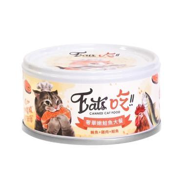 易特廚 貓罐奢華嫩鮭魚大餐-鮪+雞+鮭80g