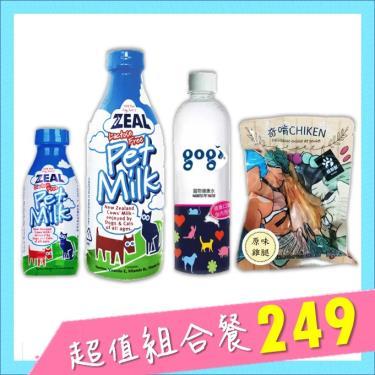 營養補充超值組(zeal犬貓用鮮乳380ml+1L+ 寵物健康水+奇啃雞腿)