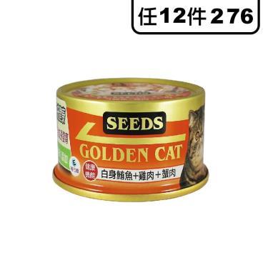 黃金貓罐-白身鮪魚+雞肉+蟹肉80g