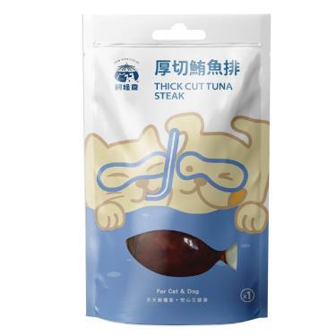 飼糧倉-蒸鮮-厚切鮪魚排2包100g