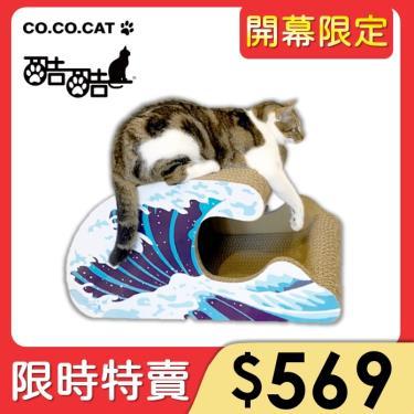 Cococat酷酷貓貓抓板-海浪