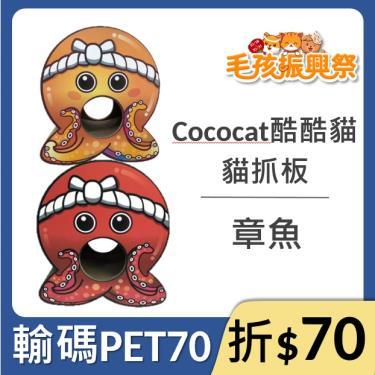 Cococat酷酷貓貓抓板-章魚