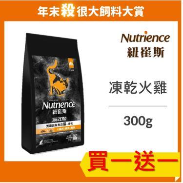 (買一送一)紐崔斯頂級貓無穀凍乾-火雞300g