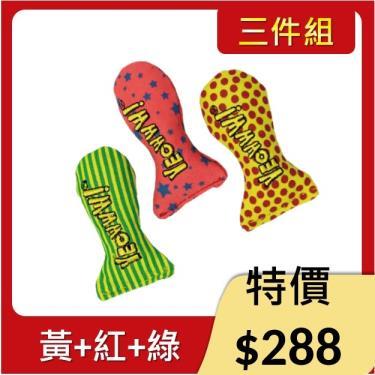YEOWWW!美國瘋狂貓草 小鮪魚3入(黃+綠+紅)