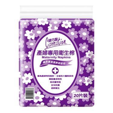 康乃馨 產婦專用衛生棉32cm(20片/包)