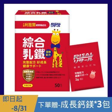 小兒利撒爾 綜合乳鐵(50包入) 藻精配方
