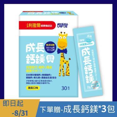 小兒利撒爾 成長鈣鎂(30包入) 加強護齒配方 鳳梨口味