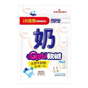 小兒利撒爾 Quti軟糖 牛奶鈣配方 (10粒/包)-新舊包裝更替中