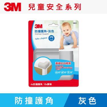3M兒童安全防撞護角 151x48x200mm-灰色