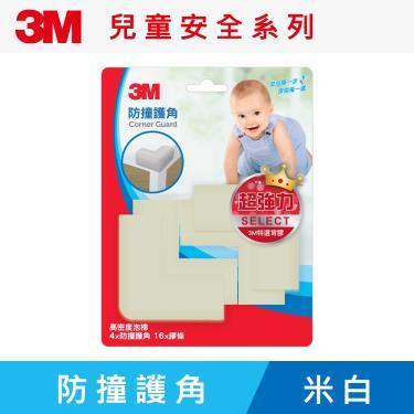 3M兒童安全防撞護角 151x48x200mm-米白色