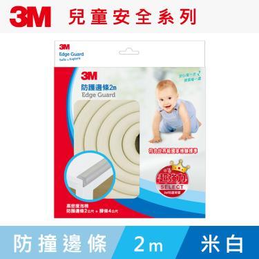 3M兒童安全防撞邊條 2M(230x40x230mm)-米白色