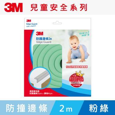 3M兒童安全防撞邊條 2M(230x40x230mm)-粉綠色