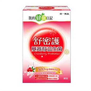 【我的健康日記】舒密護蔓越莓益生菌30入
