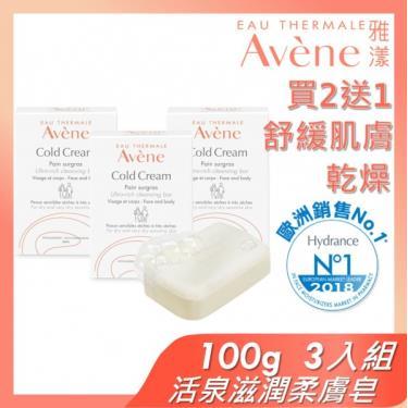 雅漾 活泉滋潤柔膚皂100g*3(買2送1組)(公司貨)