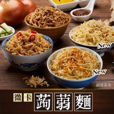 iFit 微卡蒟蒻拌麵-蒜味芝麻醬(限涼拌)190g*3包/袋-廠送