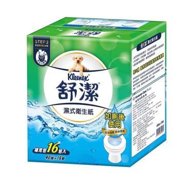 (領卷折109)舒潔 濕式衛生紙補充包 40抽x16包(箱購) 活動至09/23