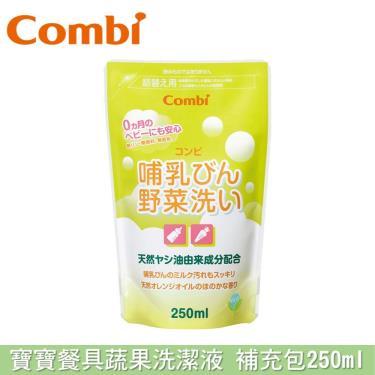 Combi 寶寶餐具蔬果洗潔液 補充包 250ml-12579