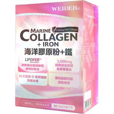 WEIDER威德 海洋膠原粉+鐵30包/盒 (無腥味魚膠原蛋白)