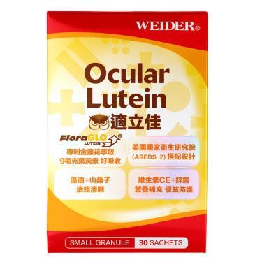WEIDER威德 適立佳葉黃素30包/盒(美國最多醫師推薦)