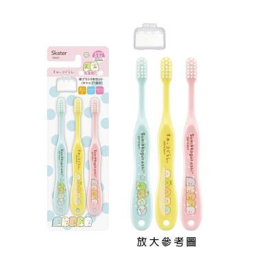 日本SKATER-兒童牙刷-3入組-角落生物(3~5歲)