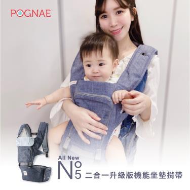 ALL NEW NO.5升級版機能型坐墊揹巾-復刻牛仔灰-廠送