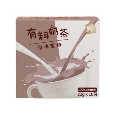 糖鼎 有料奶茶-原味黑糖(22gx10包)