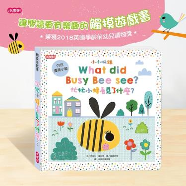 小康軒 【小小城鎮系列】忙忙小蜂看見了什麼-觸摸遊戲書
