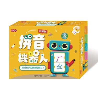 小康軒   拼音機器人升級版