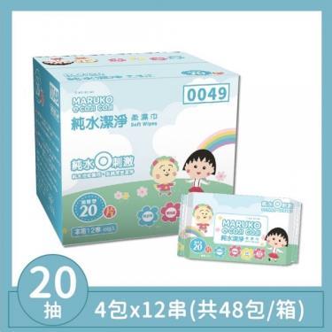 櫻桃小丸子 純水潔淨柔濕紙巾/濕巾20抽x4包x12串/箱(共48包)廠送