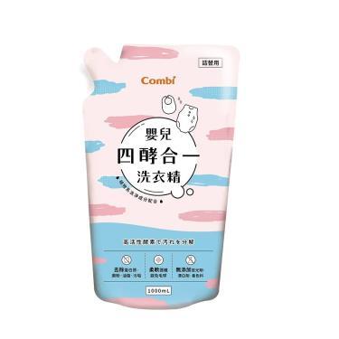 COMBI-嬰兒四酵合一洗衣精補充包1000ml (71150)