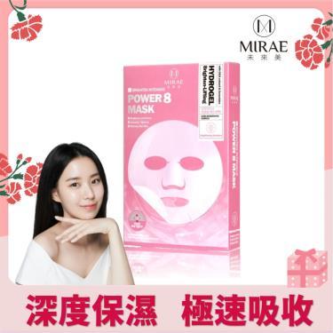 未來美 Power 8超導微晶膜 亮白彈潤 (3入)